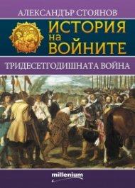 История на войните 3. Тридесетгодишната война