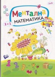 Ментална математика