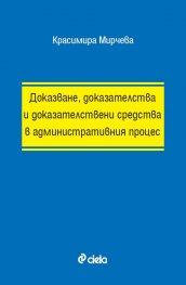 Доказване, доказателства и доказателствени средства в административния процес