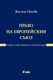 Право на Европейския съюз (Четвърто преработено и допълнено издание)