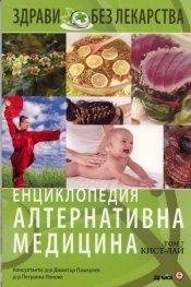 Енциклопедия Алтернативна медицина Т.7 - КИСТ-ЛАЙ