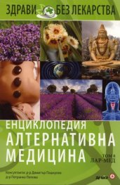 Енциклопедия Алтернативна медицина Т.8 - ЛАР-МЕД