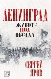 Ленинград - живот под обсада (твърда корица)