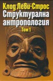 Структурална антропология Т.1
