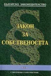 Закон за собствеността 2005/ със стари текстове