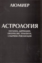 Астрология Т.1: натална, дирекции, прогресии, транзити, слънчева революция