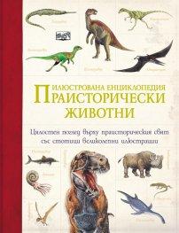 Праисторически животни. Илюстрована енциклопедия