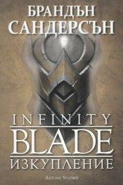 Infinity Blade. Изкупление