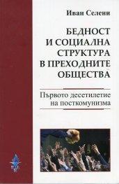Бедност и социална структура в преходните общества/ Poverty and social structure in transitional societies