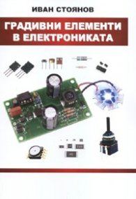 Градивни елементи в електрониката. Учебник за професионални гимназии