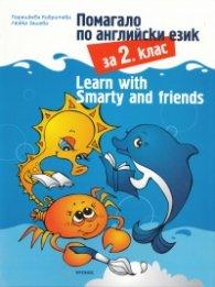 Помагало по английски език за 2 клас: Learn with Smarty and friends