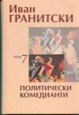 Съчинения в седем тома Т.7: Политически комедианти. Публицистика