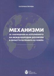 Механизми за наблюдение на изпълнението на международни договори в областта на правата на човека