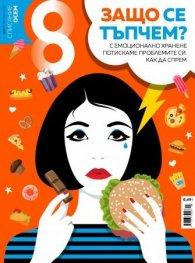 Списание 8; Бр.3/ Март 2020