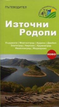 Пътеводител Източни Родопи