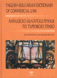 Английско-български речник по търговско право