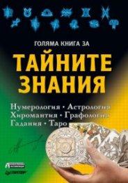 Голяма книга за тайните знания. Нумерология, Астрология, Хиромантия, Графология, Гадания, Таро