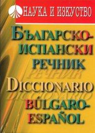 Българско-испански речник