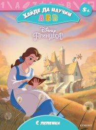 Хайде да научим А Б В Принцеса