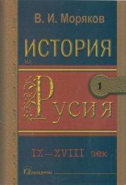 История на Русия Т.1-2