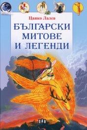 Български митове и легенди тв. к.