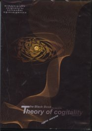 The Black Book: Theory of cogitality/ аудиолекции