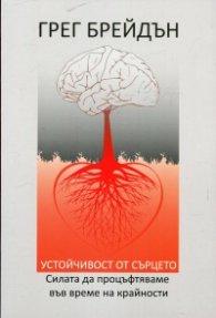 Устойчивост от сърцето. Силата да процъфтяваме във време на крайности