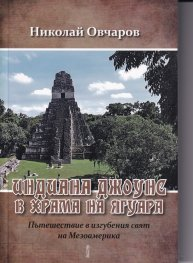 Индиана Джоунс в храма на ягуара. Пътешествие в изгубения свят на Мезоамерика