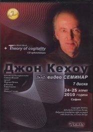 Джон Кехоу - видео семинар 24-25 април 2010 година, София/ 7 диска