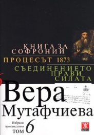 Избрани произведения Т.6: Книга за Софроний. Процесът 1873. Съединението прави силата