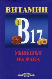 Витамин B 17 - убиецът на рака