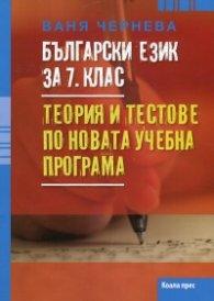 Български език за 7 клас: Теория и тестове по новата учебна програма