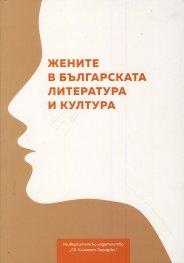 Жените в българската литература и култура