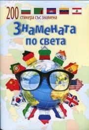 Знамената по света (200 стикера със знамена)