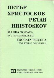 Малка токата за струнен оркестър