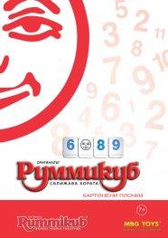 Руммикуб - Травъл 8500