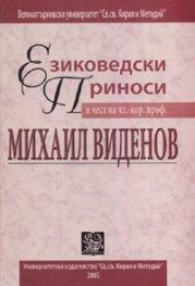 Езиковедски приноси в чест на чл-кор.проф. Михаил Виденов