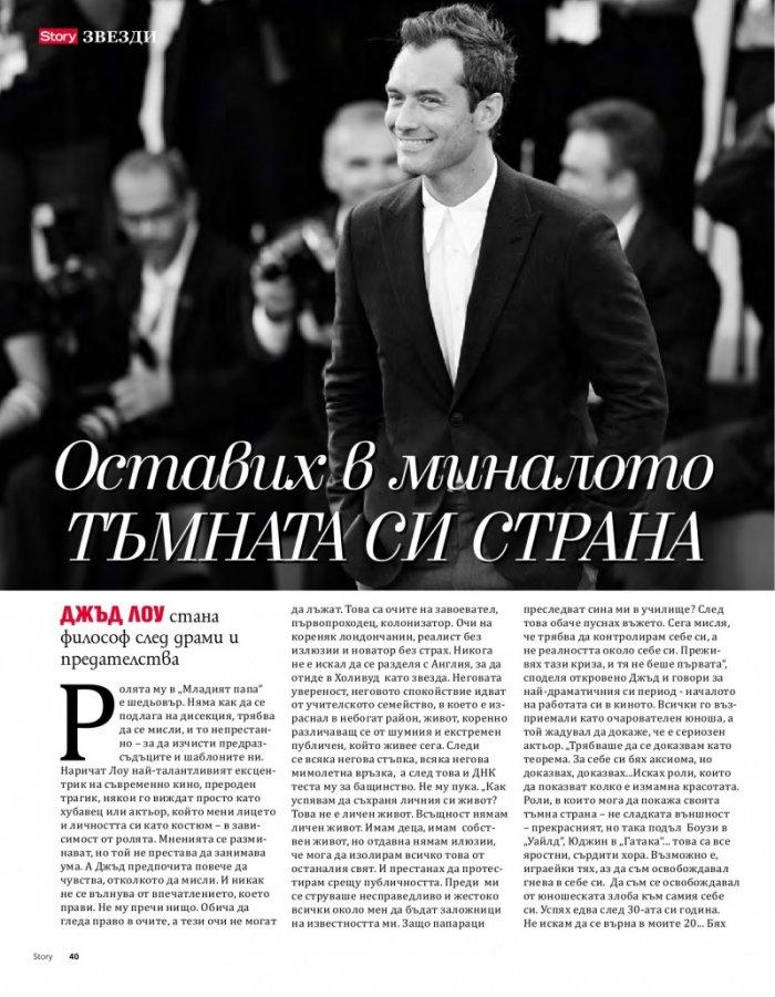 Story; Март/2017