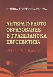 Литературното образование в гражданска перспектива (VIII-XII клас)