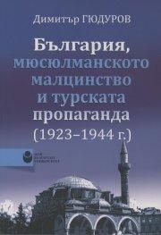 България, мюсюлманското малцинство и турската пропаганда (1923-1944г.)