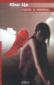 Орли и ангели
