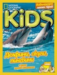 National Geographic KIDS България Август/2017