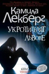 Укротителят на лъвове