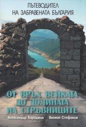 Пътеводител на Забравената България: От връх Вейката до Долината на стръвниците