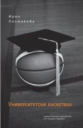 Университетски баскетбол