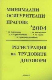 Минимални осигурителни прагове 2004