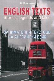 English, legends and tales/ Занимателни текстове на английски език