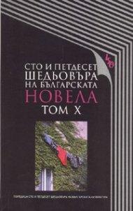 Сто и петдесет шедьовъра на българската новела Т.10