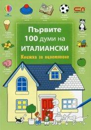 Първите 100 думи на италиански/ Книжка за оцветяване