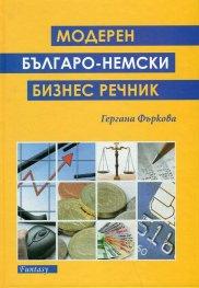 Модерен българо-немски бизнес речник